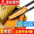 壮元海五香带鱼罐头即食下饭鱼肉舟山特产海鲜零食下酒菜4罐包邮-